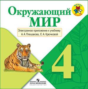 Учебники для 4 класса по программе школа россии