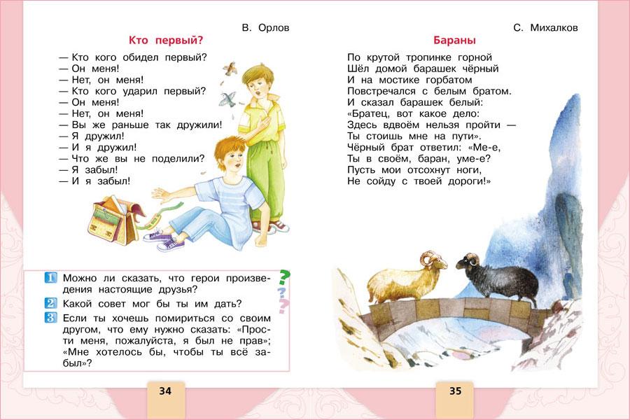 ГДЗ рабочая тетрадь по русскому языку 3 класс Нечаева