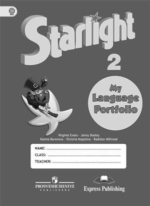 Языковой портфель для 2 класса к УМК серии «Звездный английский»