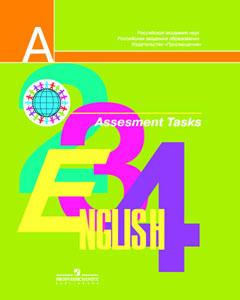 проверить уровень английского 4 класс