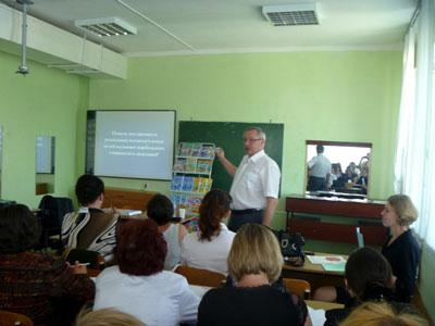 В.П. Кузовлев ведет семинар в г. Белгороде