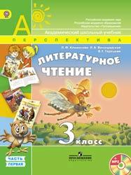 Скачать литературное чтение. 3 класс. Тетрадь № 1. Система.