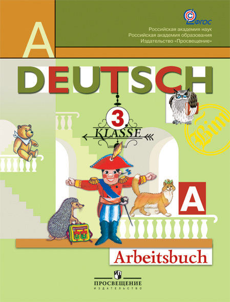 Скачать программу немецкий язык для детей