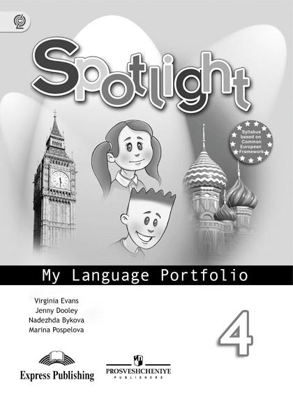 английский язык 4 класс мильруд