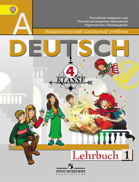 Немецкий язык решебник 4 класс бим рыжова.