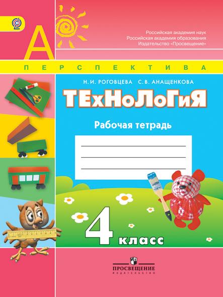 технология 4 класс учебник