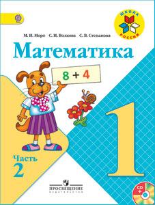 Учебники Школа России 2 Класс