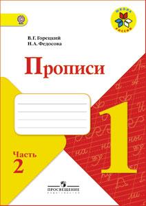 Умк школа россии – умк