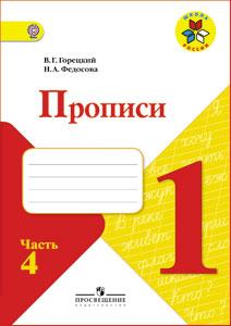 Н а прописи к русской азбуке 1 2 3 4