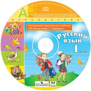 Климанова русский язык 1 класс