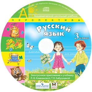 русский язык 3 класс учебник климанова бабушкина