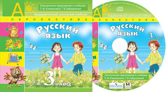 Скачать электронного приложенья к учебникам школа россии 3 класс