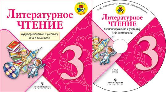 Учебник Литература 3 класс Л.Ф. Климанова, В.Г. Горецкий, М.В. Голованова (2013 год) Часть 1