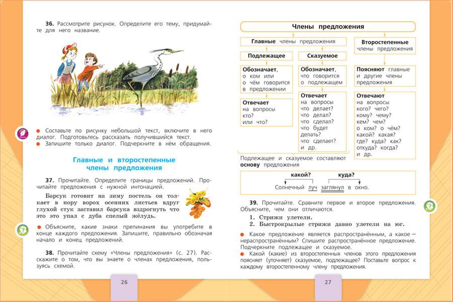Русский язык 3 класс книжка как сделать упражнение 3 с 103