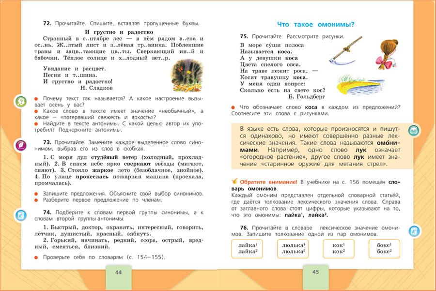 Решебник по русскому языку 4 класс канакина горецкий ответы 1 часть