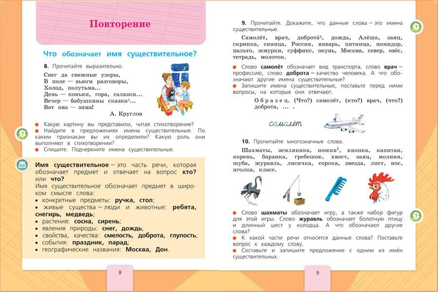 ГДЗ по русскому языку 3 класс (рабочая тетрадь) Канакина