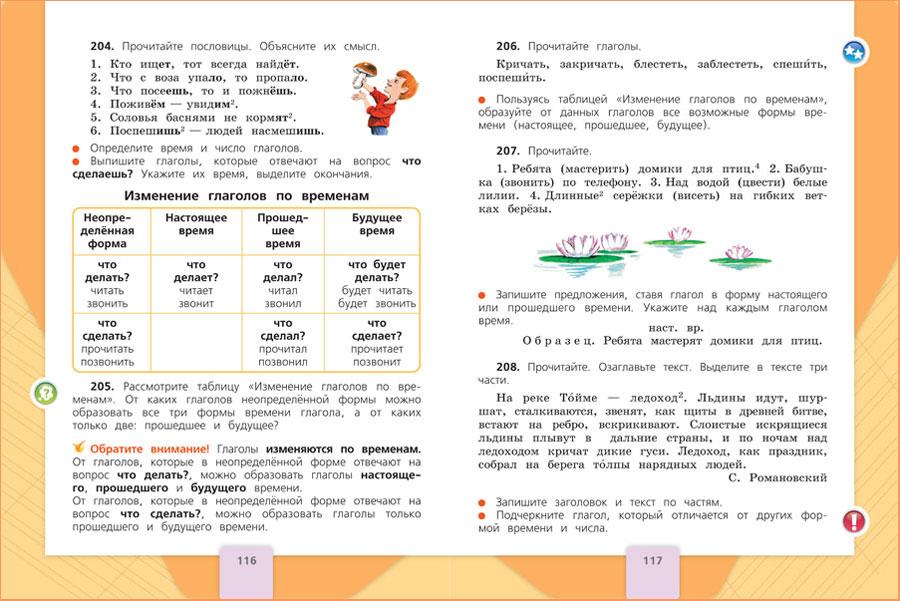 ГДЗ решебник по Русскому языку 4 класс Канакина Горецкий Часть 1, 2
