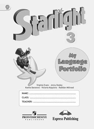 """языковой портфель к УМК серии «Звездный английский» (""""Starlight"""")"""