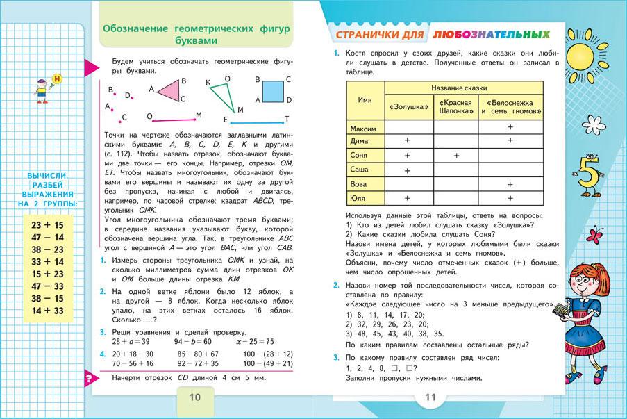 Учебник математика школа россии 3 класс ответы.