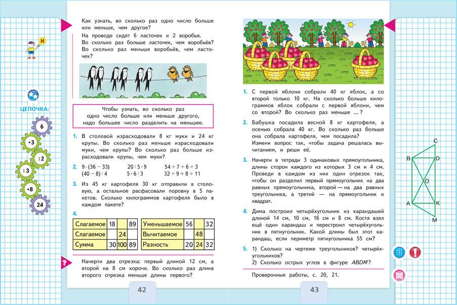 Скачать учебник математика 3 класс 1 часть моро