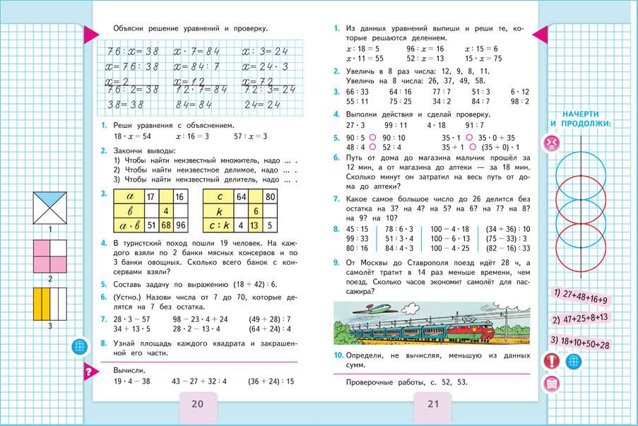 Гдз по математике 3 класс моро 1, 2 часть ответы.