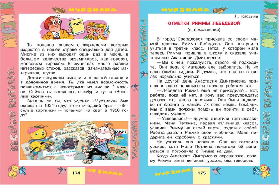 Литература 6 класс 1 часть курдюмова читать онлайн