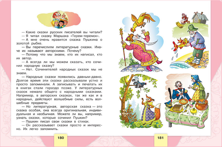 Британская энциклопедия читать онлайн на русском