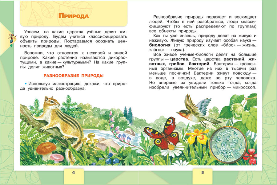 Музыка 3 класс учебник критская сергеева шмагина читать онлайн.