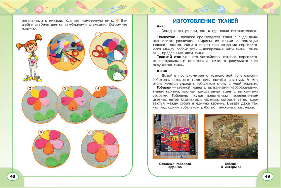 Система учебников «школа россии» роговцева н. И. , богданова н. В.