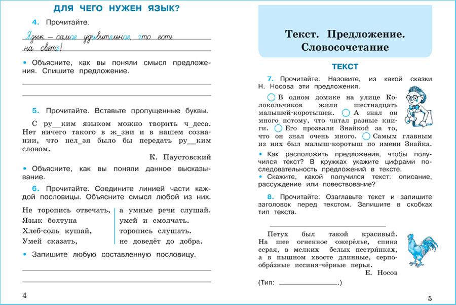 Канакина русский язык 3 класс рабочая тетрадь ответы topikipartner.