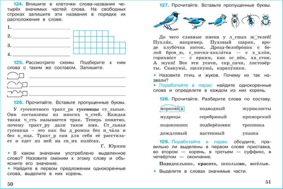 Домашнее задание 2 класс русский язык канакина горецкий