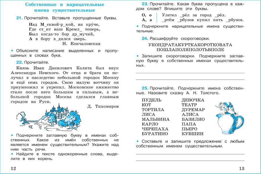 Гдз от Путина Ответы по русскому языку 3 Класс Канакина