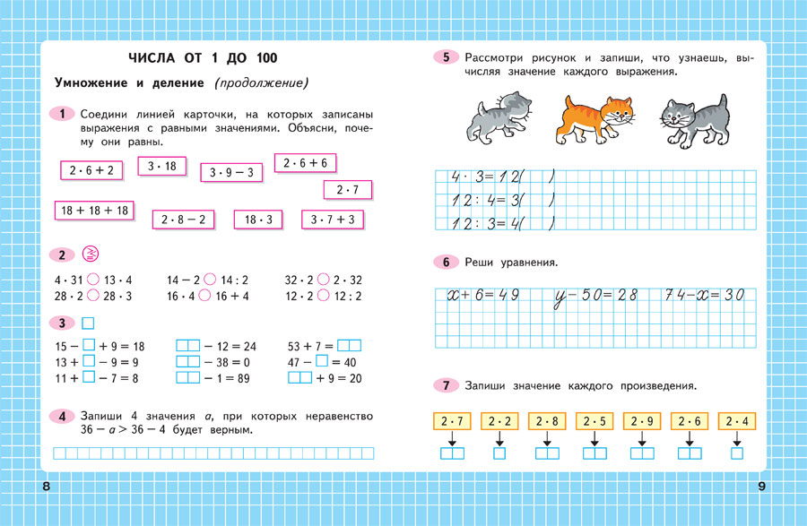 Гдз по Математике Волкова 4 Класс Рабочая
