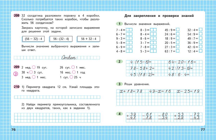 Школа россии математика 2 класс скачать.