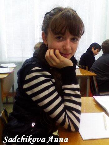 Садчикова Анна Игоревна