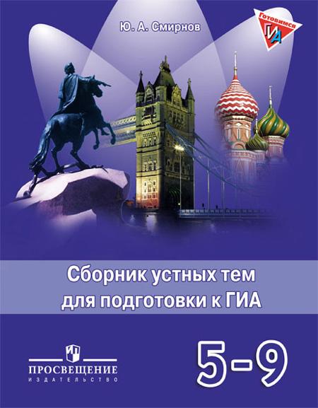 «Английский язык. Сборник устных тем для подготовки к ГИА. 5–9 классы»
