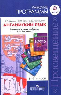 Рабочие программы по английскому языку для 5-9 классов