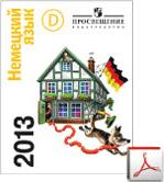 Предметный каталог литературы по немецкому языку издательства Просвещение на 2013 год