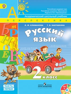 Русский язык учебник второй класс
