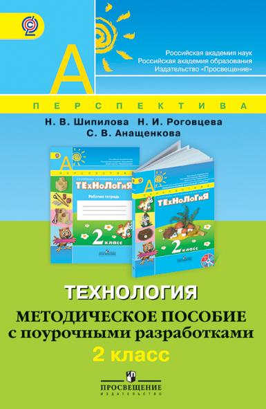 Труд Роговцева 2 Класс Электронное Приложение