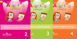 Сборник упражнений к УМК «Английский в фокусе» для 2,3,4 классов.