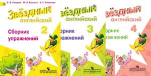 Сборник упражнений у УМК «Звездный английский» для 2, 3,4 классов.