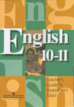 Teacher's Guide to Assessment Tasks. 10 - 11 классы