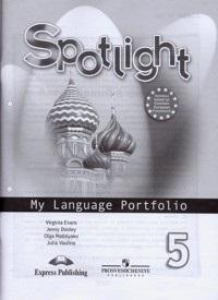 Языковые портфели к УМК «Английский в фокусе» (Spotlight) для 5-9 классов