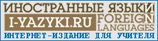 iyazyki.ru