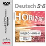 Немецкий язык. Видеофильм. 5-6 классы. (DVD)