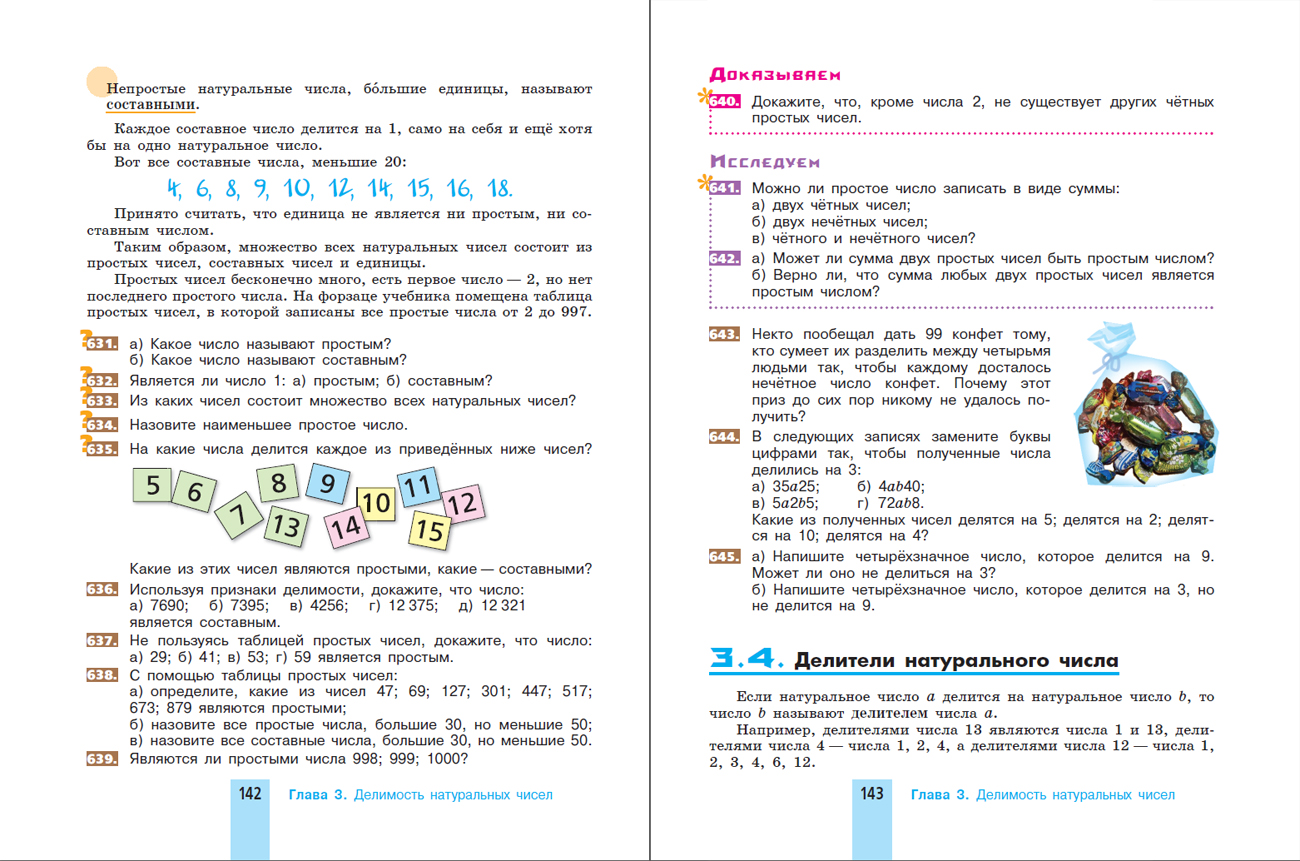 контрольные работы 6 класс математика никольский