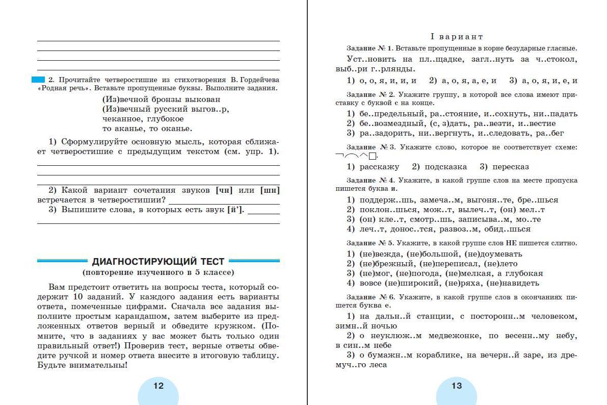 Русский язык 6 класс рыбченкова гдз 2 часть