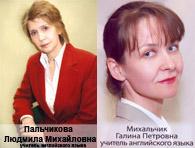 Михальчик Галина Петровна, Пальчикова Людмила Михайловна