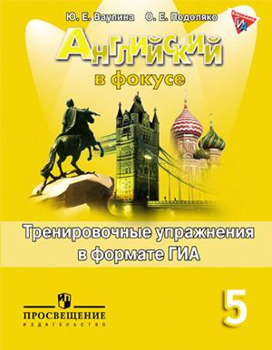 сборник тренировочных упражнений в формате ГИА для 5 класса серии Английский в фокусе (Spotlight)